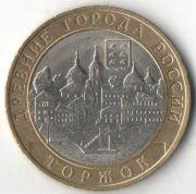 """10 рублей.  """"Торжок"""". 2006 год. СПб."""