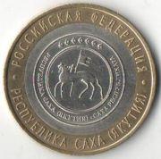 """10 рублей.  """"Республика Саха (Якутия)"""". 2006 год. СПб."""