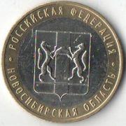 """10 рублей. """"Новосибирская область"""". 2007 год. ММД."""