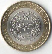"""10 рублей.  """"Республика Хакасия"""". 2007 год. СПб."""