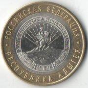 """10 рублей. """"Республика Адыгея"""". 2009 год. СПб."""