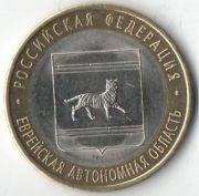 """10 рублей.  """"Еврейская автономная область"""". 2009 год.  СПб."""