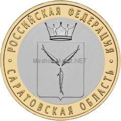 10 рублей 2014 год. Саратовская область UNC
