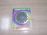 """Мясорубка_Решетка № 2 """"Хром-54-4,5"""" в упак."""