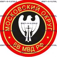 Наклейка Московский округ ВВ