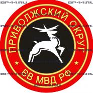 Наклейка Приволжский округ ВВ