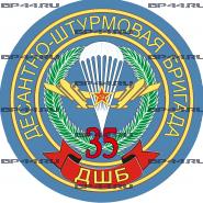 Наклейка 35 ДШБ