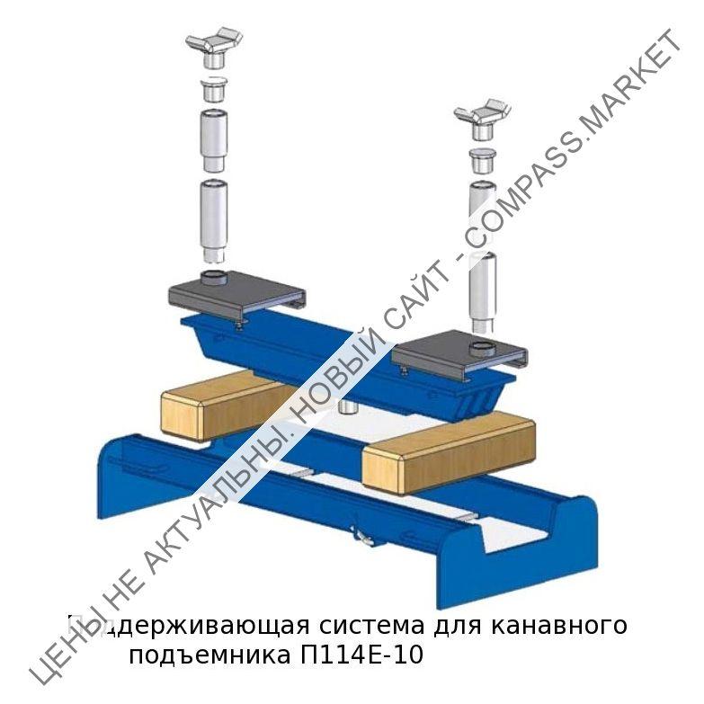 Система подпора, ЧЗАО (Россия)
