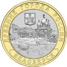 10 рублей 2012 год. Белозерск