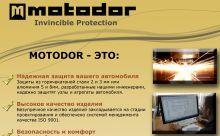 Защита картера Motodor, cталь 3мм., V - 1.6, 1.8 и 2.0л