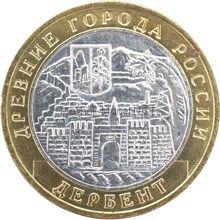 10 рублей 2002 год Дербент UNC