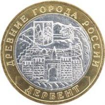 10 рублей 2002 год. Дербент