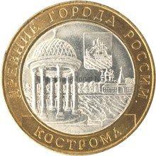 10 рублей 2002 год. Кострома UNC