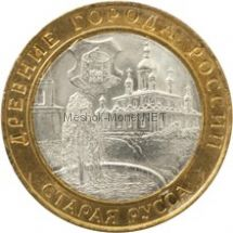 10 рублей 2002 год Старая Русса UNC
