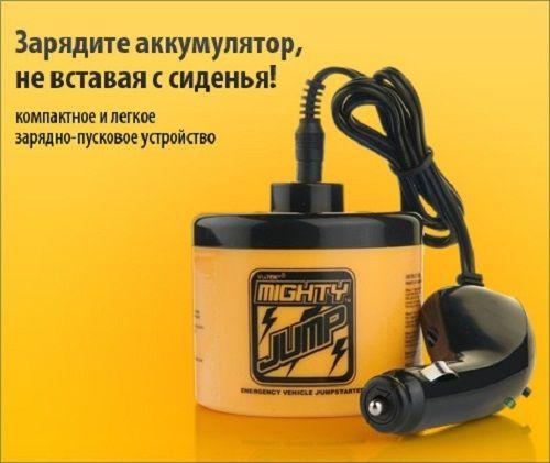 Зарядно-пусковое устройство для аккумулятора Mighty Jump (Майти Джамп)