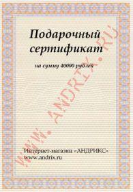 Подарочный сертификат 40000 рублей