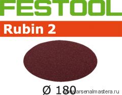 Материал шлифовальный FESTOOL Rubin II P 60, компл. из 50 шт. STF D180/0 P60 RU2/50