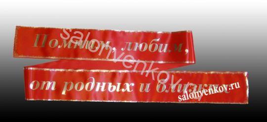 Траурная лента красная шрифт золото