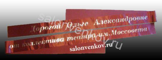 Траурная лента темно-бордовая  шрифт золото