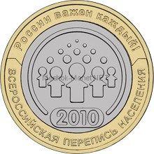 10 рублей 2010 год. Всероссийская перепись населения UNC