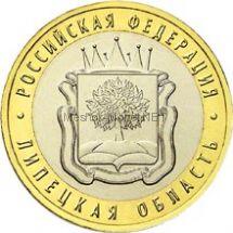 10 рублей 2007 год. Липецкая область ММД UNC