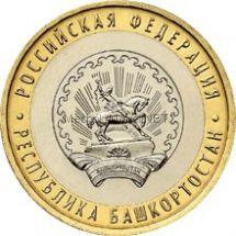 10 рублей 2007 год. Республика Башкортостан ММД UNC