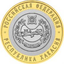 10 рублей 2007 год. Республика Хакасия СПМД UNC