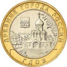 10 рублей 2007 год. Гдов СПМД UNC