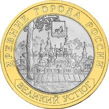 10 рублей 2007 год. Великий Устюг ММД