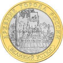 10 рублей 2007 год. Великий Устюг СПМД UNC