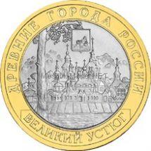 10 рублей 2007 год. Великий Устюг СПМД