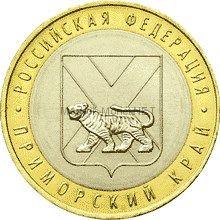 10 рублей 2006 год. Приморский край UNC