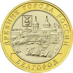 10 рублей 2006 год. Белгород UNC
