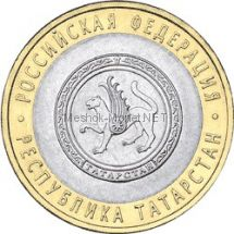 10 рублей 2005 год. Республика Татарстан UNC