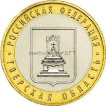 10 рублей 2005 год. Тверская область UNC