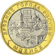 10 рублей 2005 год. Мценск