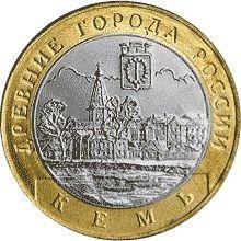 10 рублей 2004 год. Кемь UNC