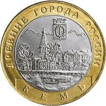 10 рублей 2004 год. Кемь