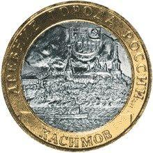 10 рублей 2003 год. Касимов