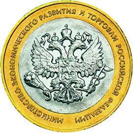 10 рублей 2002 год. Министерство экономического развития и торговли UNC