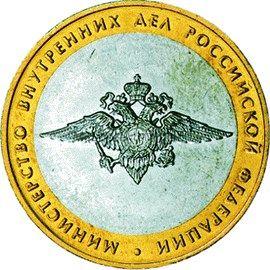 10 рублей 2002 год. Министерство внутренних дел UNC