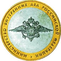 10 рублей 2002 год. Министерство внутренних дел