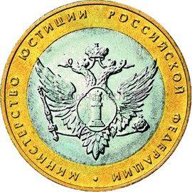 10 рублей 2002 год. Министерство юстиции