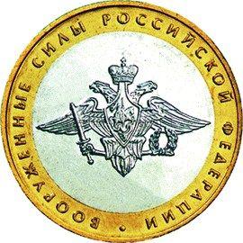 10 рублей 2002 год. Вооруженные силы UNC