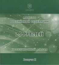 Официальный буклет Сочи-2014 с жетоном СПМД выпуск 2