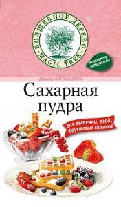 ВД ДОЙ-ПАК Сахарная пудра в ДОЙ-паке 200 г