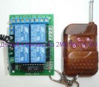 Блок радиоуправления CHSL-DC4-М 4к