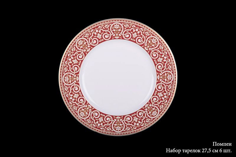 "Набор тарелок 27.5см. 6/6 ""Помпеи"""