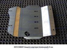 Защита картера, ТСС, алюминий 4мм