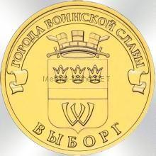 10 рублей 2014 год ГВС Выборг